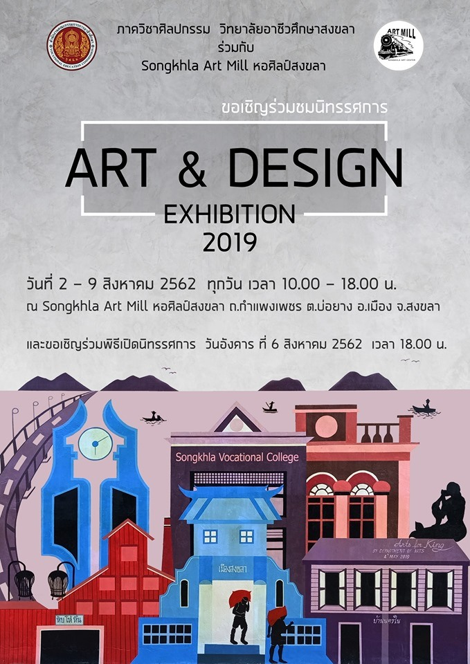 art-design-exhibition2019